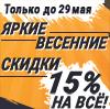 ЯРКИЕ ВЕСЕННИЕ СКИДКИ 15% НА ВСЁ!